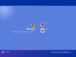 Windowsのログオン画面